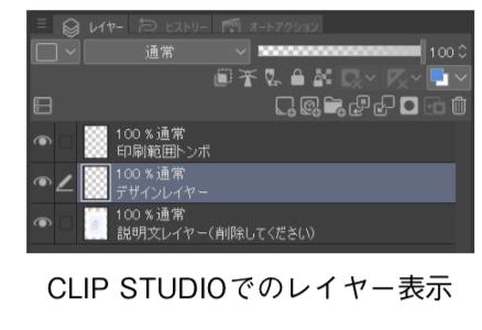 CLIP STUDIOでのレイヤー表示