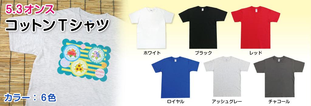 5.3オンス Tシャツ