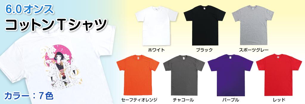 6.0オンス Tシャツ